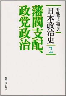 現代政治―1955年以後 (上) | 升...