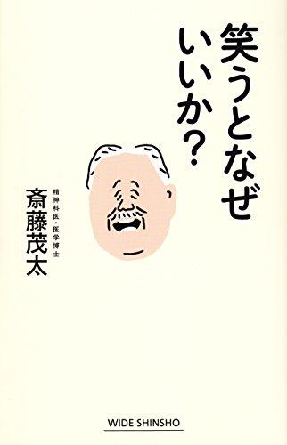 笑うとなぜいいか? (WIDE SHINSHO 221)