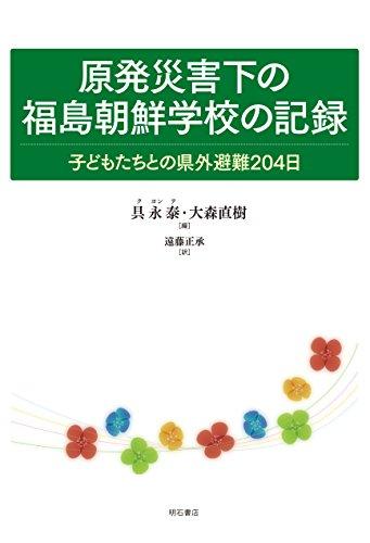 Genpatsu saigaika no fukushima chosen gakko no kiroku : Kodomotachi tono kengai hinan nihyakuyonnichi.