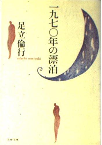 1970年の漂泊 (文春文庫)
