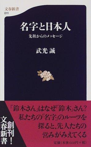 先祖からのメッセージ 名字と日本人 (文春新書)