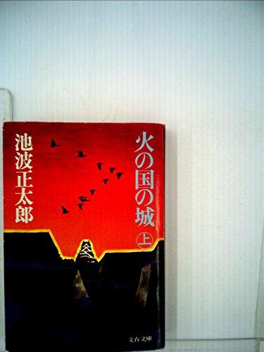 火の国の城 (上) (文春文庫) (文春文庫 142-10)