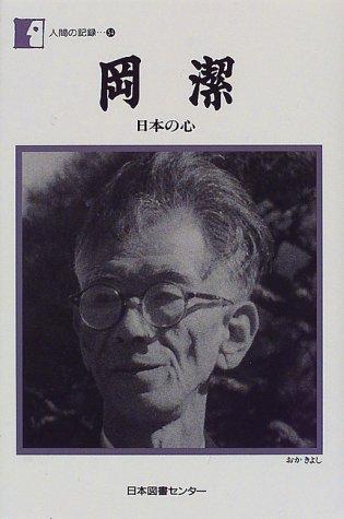 岡潔―日本のこころ (人間の記録 (54))