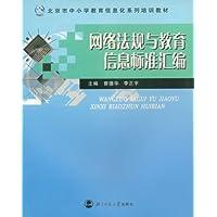 網絡法規與教育信息標準匯編