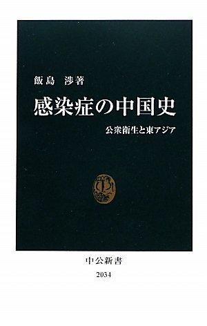 感染症の中国史 - 公衆衛生と東アジア (中公新書)