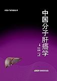 中国分子肝癌学 (中国分子医学系列丛书)
