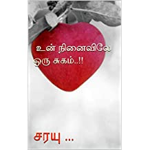 உன் நினைவிலே ஒரு சுகம்..!! (Tamil Edition)