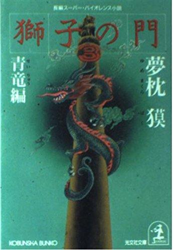 獅子の門〈3 青竜編〉 (光文社文庫)