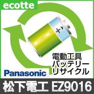 【お預かり再生】 パナソニック EZ9016 24V 電池パック セル 詰め替えサービス 1個 【6ヶ月保証付き】 - バッテリー 交換 充電 B01CCGQ4TA