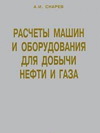 Calculations of machinery and equipment for oil and gas. 3rd ed., Ext. Snare AI / Raschety mashin i oborudovaniya dlya dobychi nefti i gaza. 3-e izd., dop. Snarev A.I. ()
