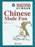 chinese made fun - Chinese Made Fun 多彩汉语50个趣味故事