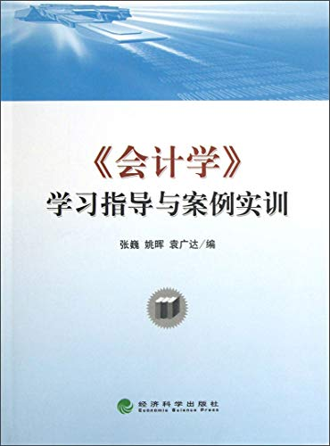 Accounting study guide and Case Training(Chinese Edition)
