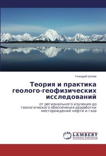 teoriya-i-praktika-geologo-geofizicheskikh-issledovaniy-ot-regionalnogo-izucheniya-do-geologicheskogo-obespecheniya-razrabotki-mestorozhdeniy-nefti-i-gaza-russian-edition