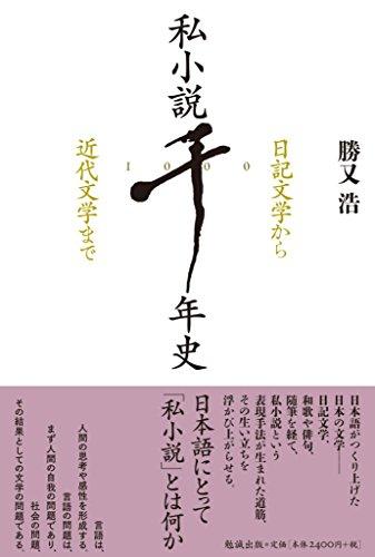 私小説千年史  日記文学から近代文学まで