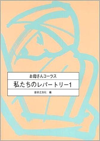Book's Cover of お母さんコーラス 私たちのレパートリー(1) (日本語) 楽譜 – 2005/10/14