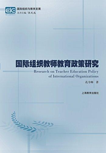 国际组织教师教&#32-基于政策文本的 - 世纪集团 (Chinese Edition)