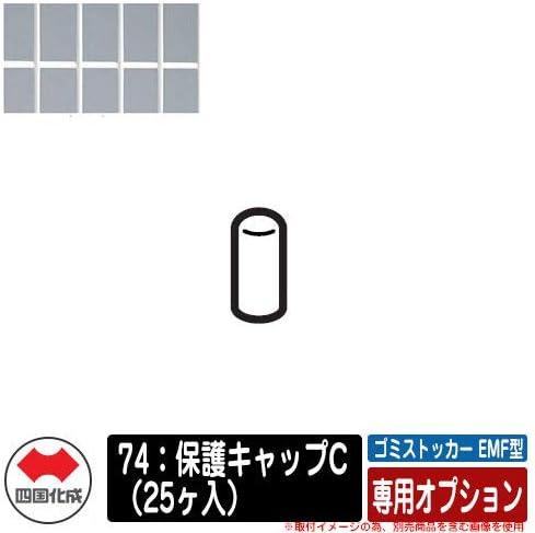 ゴミストッカー EMF型 専用オプション 74:保護キャップC(25ヶ入) 色:WHホワイト