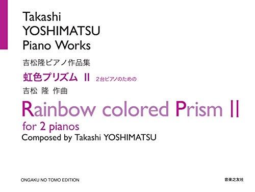 虹色プリズムII: 2台ピアノのための