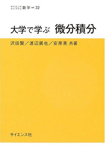 大学で学ぶ微分積分 (サイエンスライブラリ 数学)