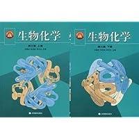 生物化学(第三版)上下(共2本)* 王镜岩