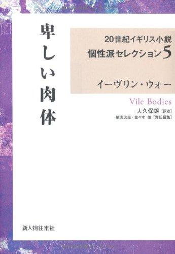 卑しい肉体 (20世紀イギリス小説個性派セレクション)