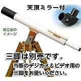 コルキット KT-5cm 天体望遠鏡工作キット (30倍・50倍・天頂ミラー 付)
