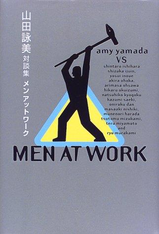 メンアットワーク―山田詠美対談集