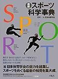 最新スポーツ科学事典