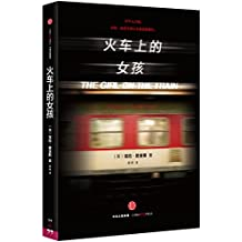 The Girl on the Train (Chinese Edition)