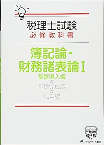税理士試験必修教科書 簿記論・財務諸表論I