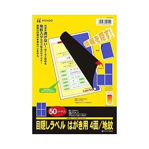 ヒサゴ 4面 目隠しラベル(A4)   B07PD1XVK5