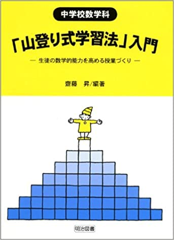 中学校数学科「山登り式学習法」...