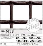 トリカルネット プラスチックネット CLV-N-29-1000 黒 大きさ:幅1000mm×長さ1m 切り売り