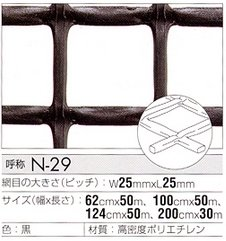 トリカルネット プラスチックネット CLV-N-29-62 黒 大きさ:幅620mm×長さ20m 切り売り B00UUOITLS 20) 大きさ:巾620mm×長さ20m 切り売り