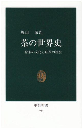 茶の世界史―緑茶の文化と紅茶の社会 (中公新書 (596))