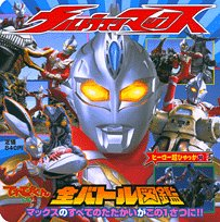 Ultraman Max all Battle Picture Book (Super Hero Encyclopedia) (2006) ISBN: 4097508539 [Japanese Import]