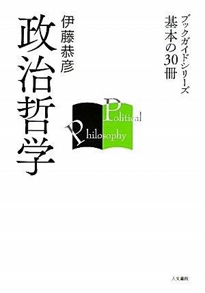 政治哲学 (ブックガイドシリーズ 基本の30冊)