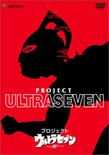 Project Ultraseven