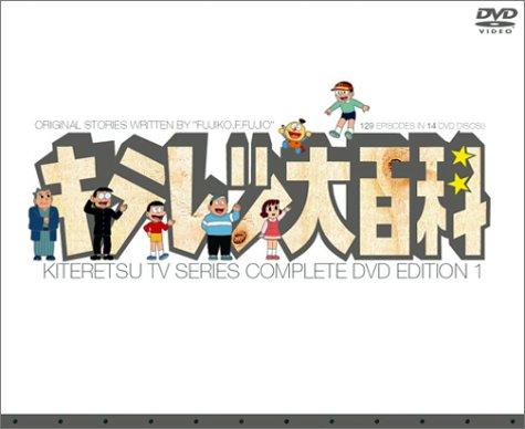 キテレツ大百科 DVD-BOX 1