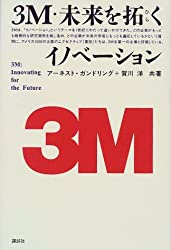 Innovation opens the 3M ?future (1999) ISBN: 4062089955 [Japanese Import]