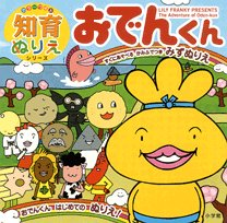 Oden-kun (color wide educational coloring book series) (2007) ISBN: 4091123139 [Japanese Import]