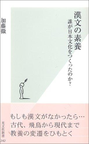 漢文の素養   誰が日本文化をつくったのか? (光文社新書)