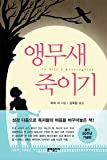Image of To kill a mocking bird korean (Korean Edition)