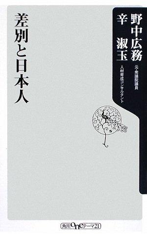 差別と日本人 (角川oneテーマ21 A 100)