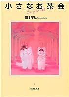 小さなお茶会 (白泉社文庫)