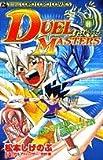 Volume 11 Duel Masters (ladybug Comics) (2003) ISBN: 4091431119 [Japanese Import]