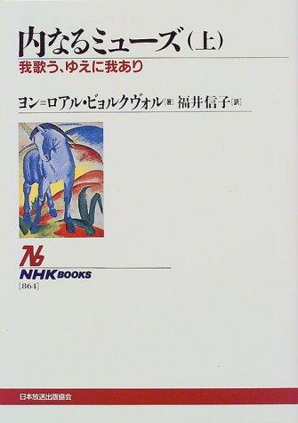 内なるミューズ―我歌う、ゆえに我あり〈上〉 (NHKブックス)