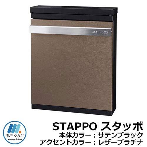 STAPPO スタッポ 本体カラー:サテンブラック アクセントカラー:レザープラチナ(7) STP-B-7   B07NSQPRC6