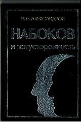 Nabokov i Potustoronnost': Metafizika, Etika, Estetika Hardcover