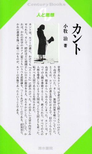 カント (Century books―人と思想)